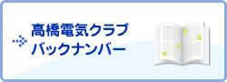 高橋電気クラブバックナンバー